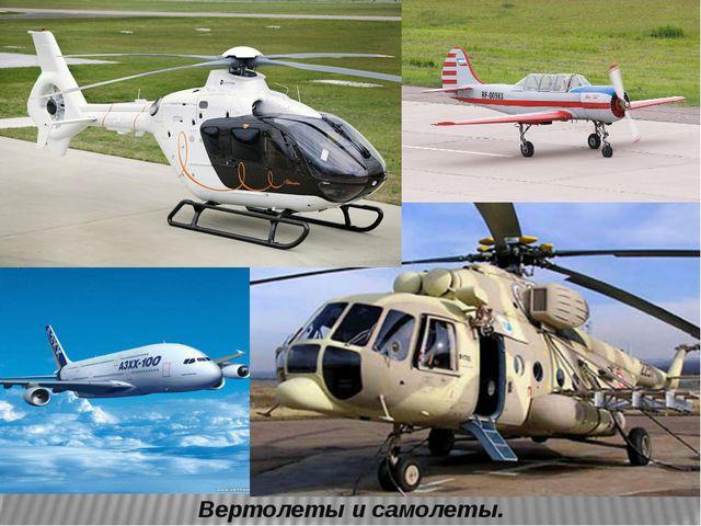 Вертолеты и самолеты.