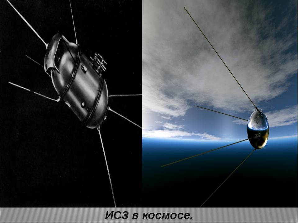 ИСЗ в космосе.