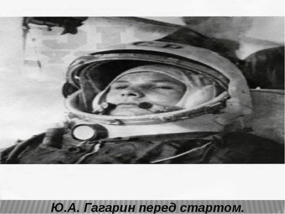 Ю.А. Гагарин перед стартом.