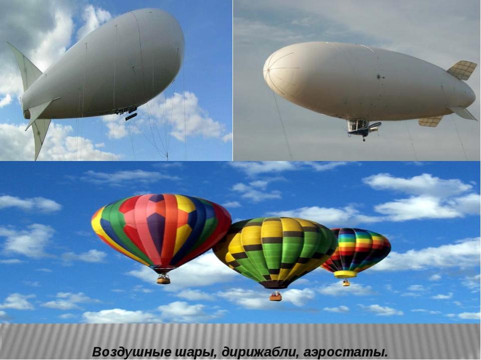 воздушные шары и дирижабли картинки уходе неприхотлив, еще