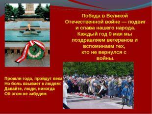 Победа вВеликой Отечественной войне— подвиг ислава нашего народа. Каждый г