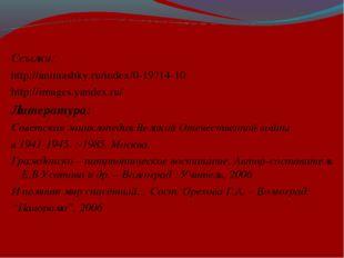 Ссылки: http://animashky.ru/index/0-19?14-10 http://images.yandex.ru/ Литерат