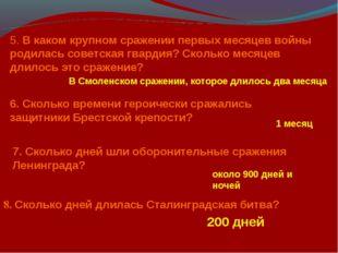 8. Сколько дней длилась Сталинградская битва? В Смоленском сражении, которое