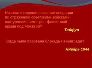 Назовите кодовое название операции по отражению советскими войсками наступлен