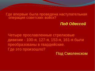 Где впервые была проведена наступательная операция советских войск? Под Одесс
