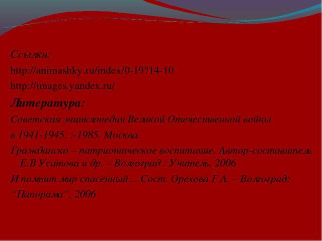 Ссылки: http://animashky.ru/index/0-19?14-10 http://images.yandex.ru/ Литерат...