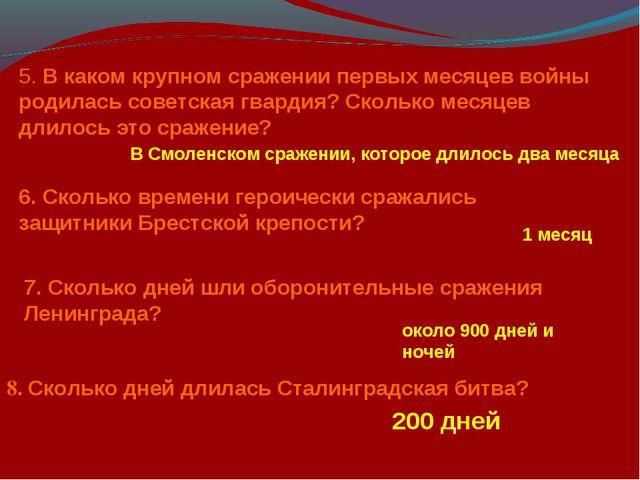 8. Сколько дней длилась Сталинградская битва? В Смоленском сражении, которое...