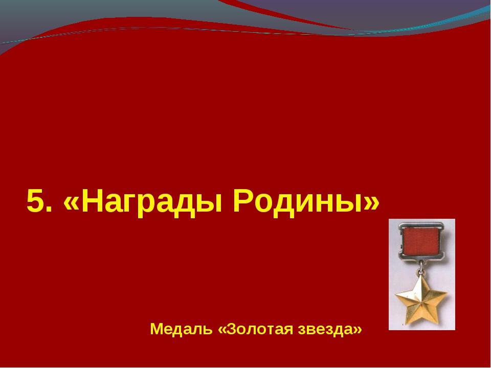 5. «Награды Родины» Медаль «Золотая звезда»
