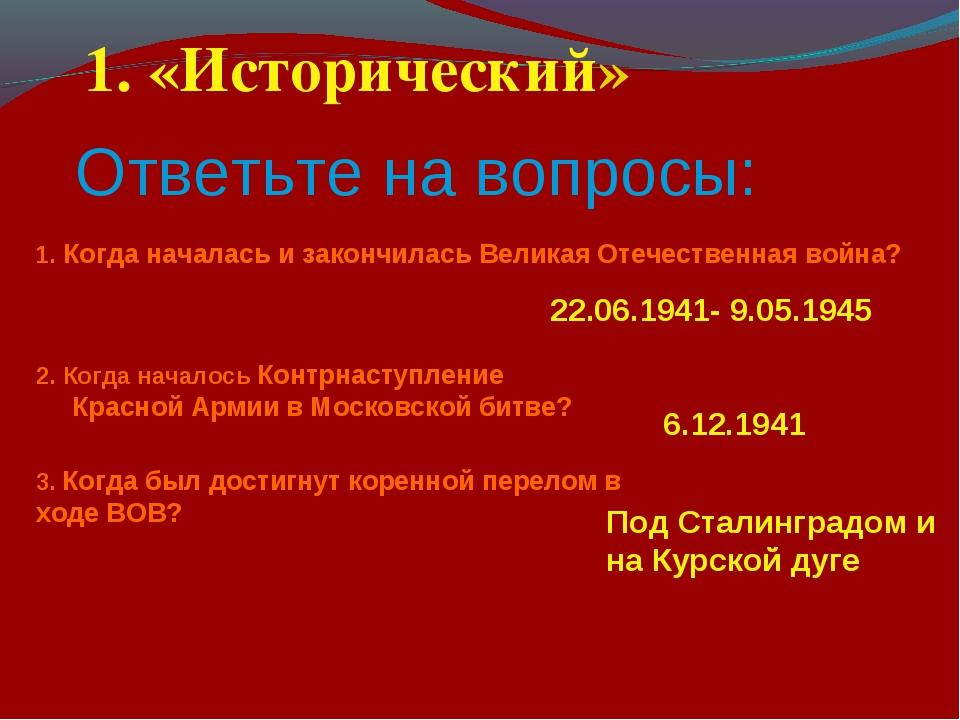 Ответьте на вопросы: 1. «Исторический» 22.06.1941- 9.05.1945 6.12.1941 Под Ст...