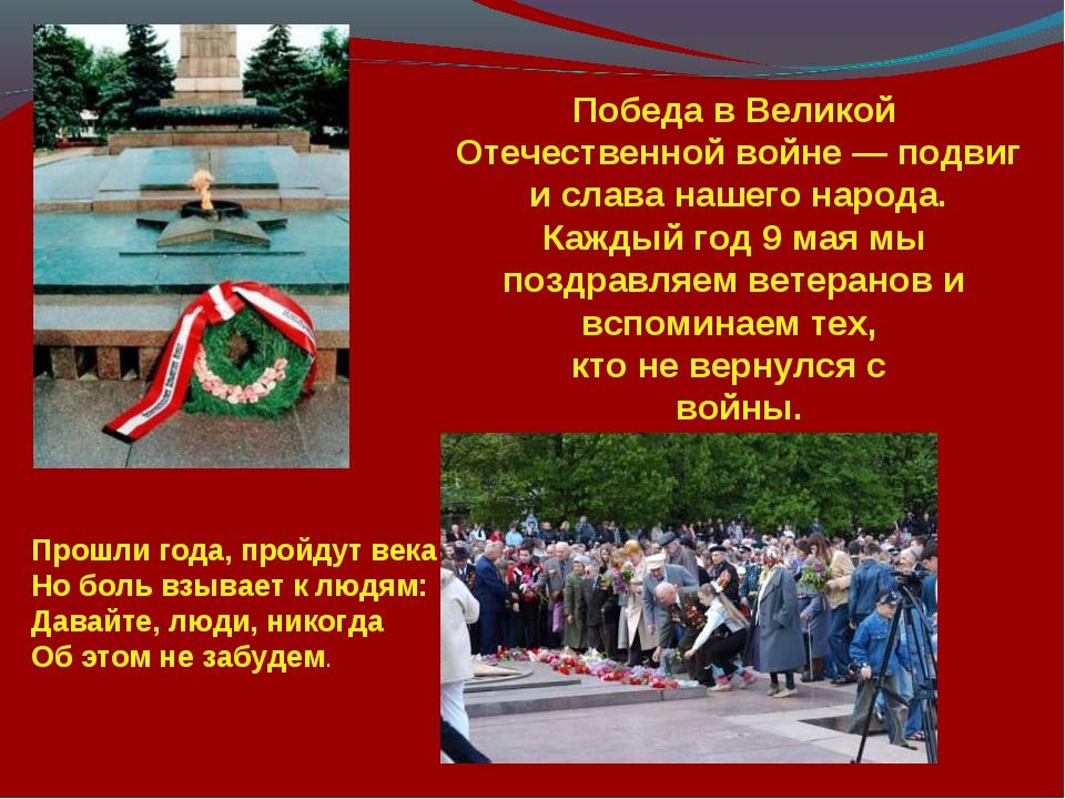 Победа вВеликой Отечественной войне— подвиг ислава нашего народа. Каждый г...