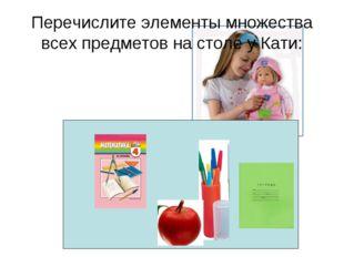Перечислите элементы множества всех предметов на столе у Кати: