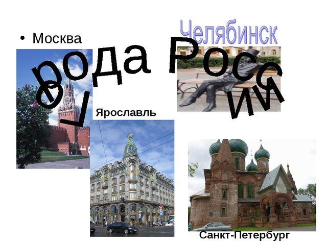 Москва Ярославль Санкт-Петербург