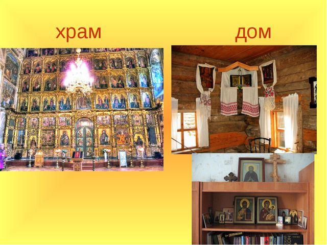 храм дом