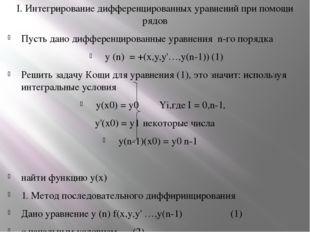 I. Интегрирование дифференцированных уравнений при помощи рядов Пусть дано ди