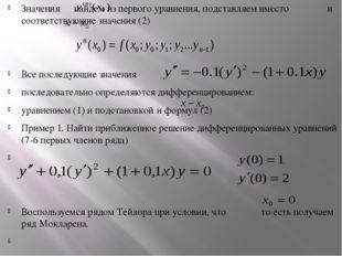 Значения найдем из первого уравнения, подставляем вместо  и соответствующи
