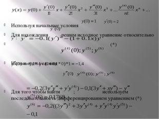 Используя начальные условия Для нахождения решим исходное уравнение относите
