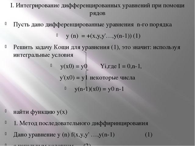 I. Интегрирование дифференцированных уравнений при помощи рядов Пусть дано ди...