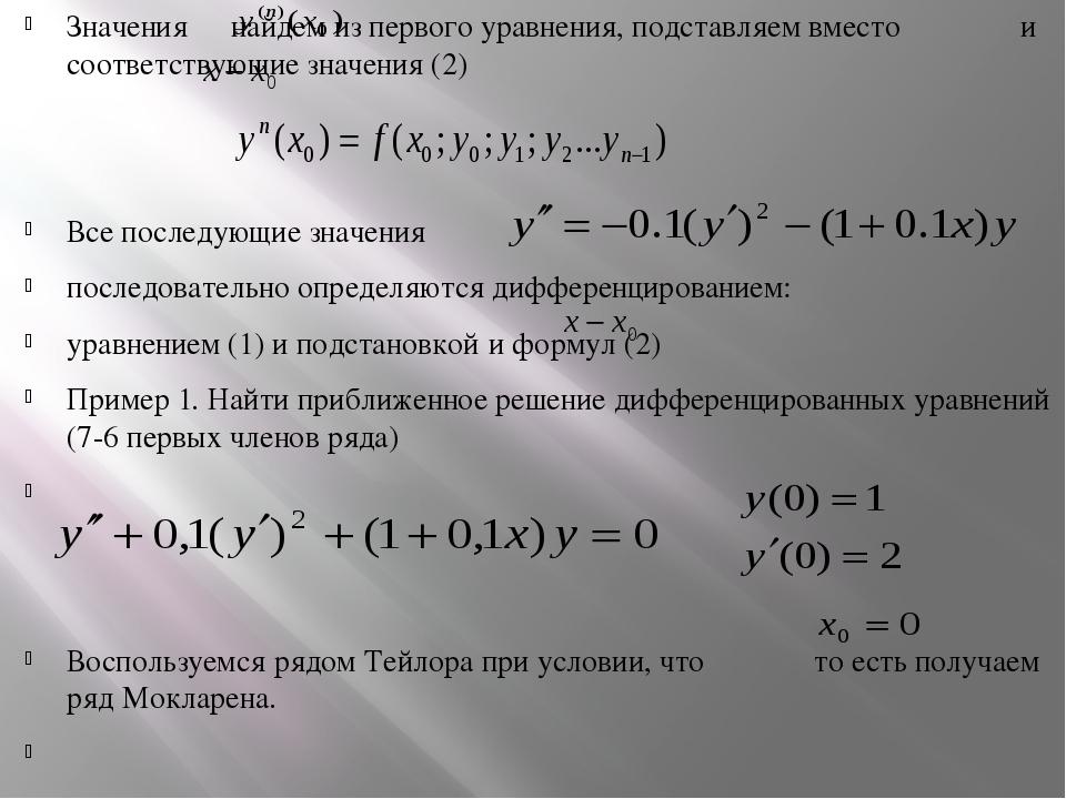 Значения найдем из первого уравнения, подставляем вместо  и соответствующи...