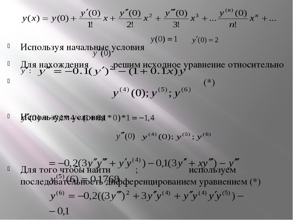 Используя начальные условия Для нахождения решим исходное уравнение относите...