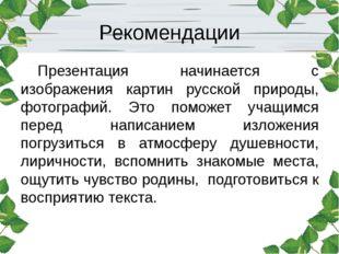 Рекомендации Презентация начинается с изображения картин русской природы, фо