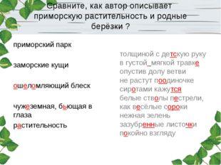 Сравните, как автор описывает приморскую растительность и родные берёзки ? пр