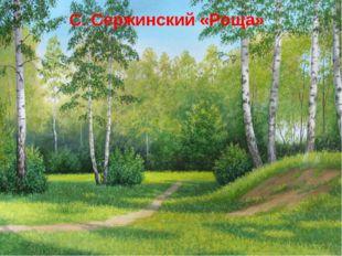 21.11.11 С. Сержинский «Роща»