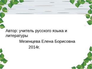 Автор: учитель русского языка и литературы  Мезенцева Елена Борисовна