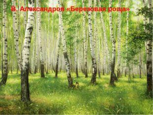 21.11.11 В. Александров «Березовая роща»