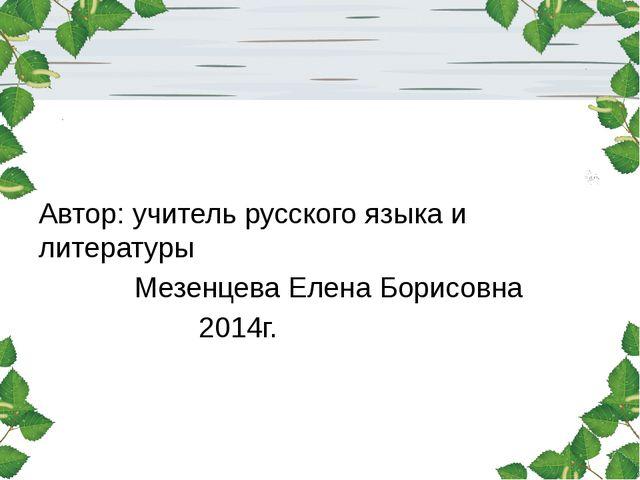 Автор: учитель русского языка и литературы  Мезенцева Елена Борисовна...