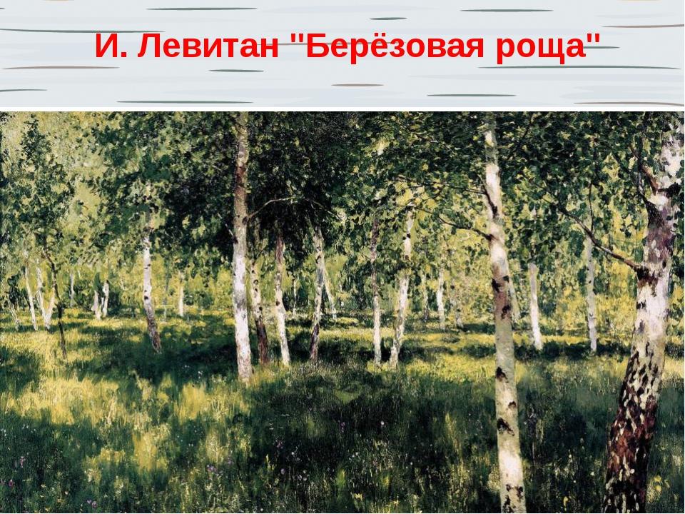 """И. Левитан """"Берёзовая роща"""""""