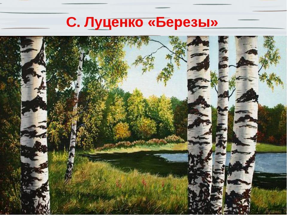 21.11.11 С. Луценко «Березы»