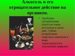 Алкоголь и его отрицательное действие на организм. Проблема употребления алко