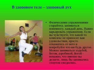 Физическими упражнениями старайтесь заниматься понемногу, каждый день. Bажно