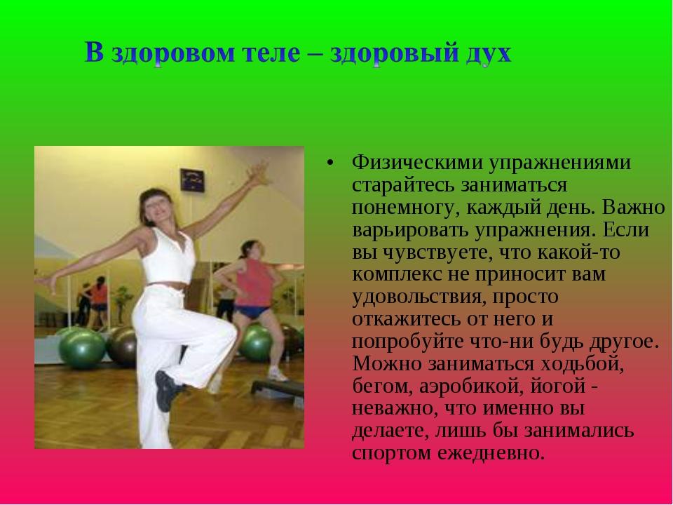 Физическими упражнениями старайтесь заниматься понемногу, каждый день. Bажно...