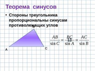 Теорема синусов А С В Стороны треугольника пропорциональны синусам противолеж
