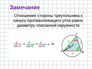 Замечание Отношение стороны треугольника к синусу противолежащего угла равно