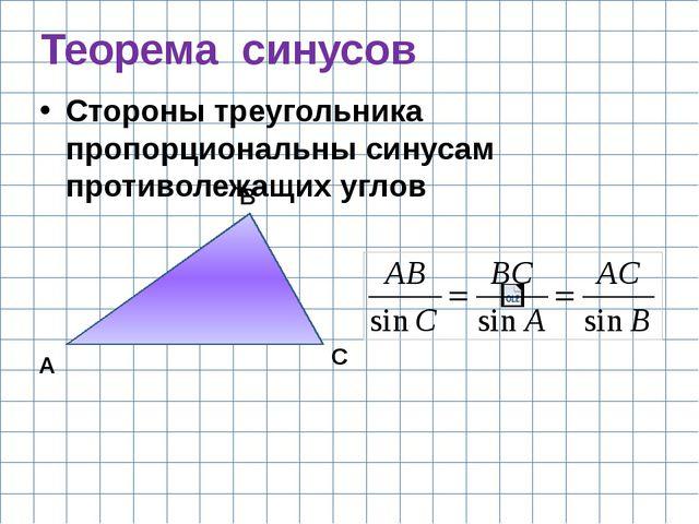 Теорема синусов А С В Стороны треугольника пропорциональны синусам противолеж...