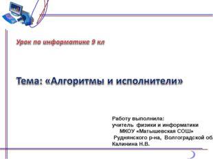 Работу выполнила: учитель физики и информатики МКОУ «Матышевская СОШ» Руднянс