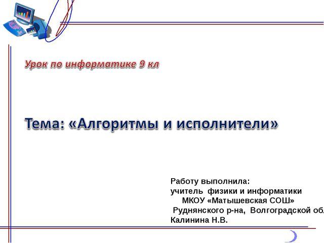 Работу выполнила: учитель физики и информатики МКОУ «Матышевская СОШ» Руднянс...