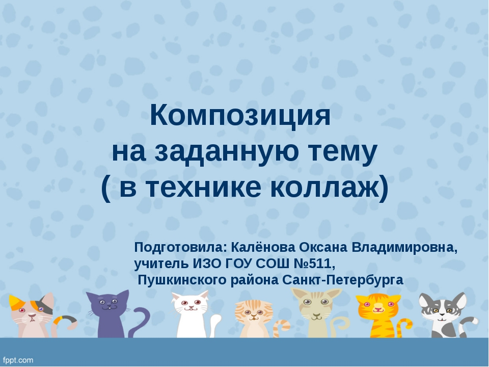 Композиция на заданную тему ( в технике коллаж) Подготовила: Калёнова Оксана...