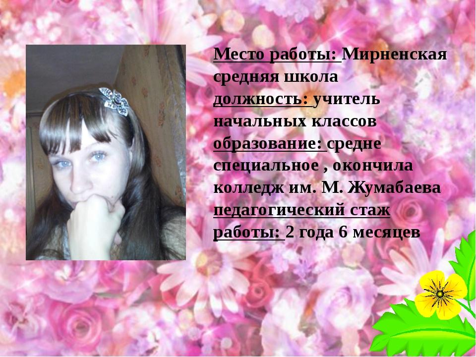 Место работы: Мирненская средняя школа должность: учитель начальных классов о...