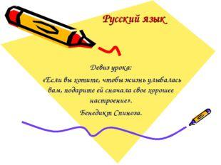 Русский язык Девиз урока: «Если вы хотите, чтобы жизнь улыбалась вам, подари