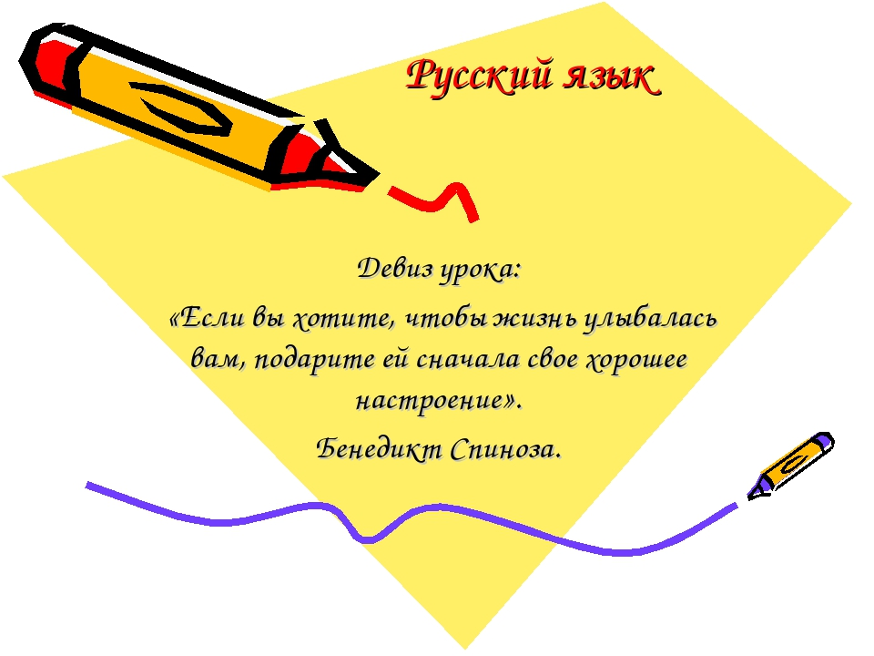 Русский язык Девиз урока: «Если вы хотите, чтобы жизнь улыбалась вам, подари...