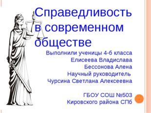 Справедливость в современном обществе Выполнили ученицы 4-б класса Елисеева
