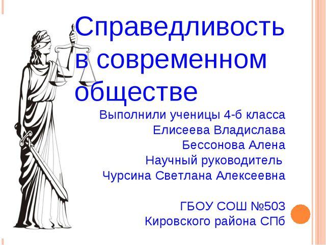 Справедливость в современном обществе Выполнили ученицы 4-б класса Елисеева...