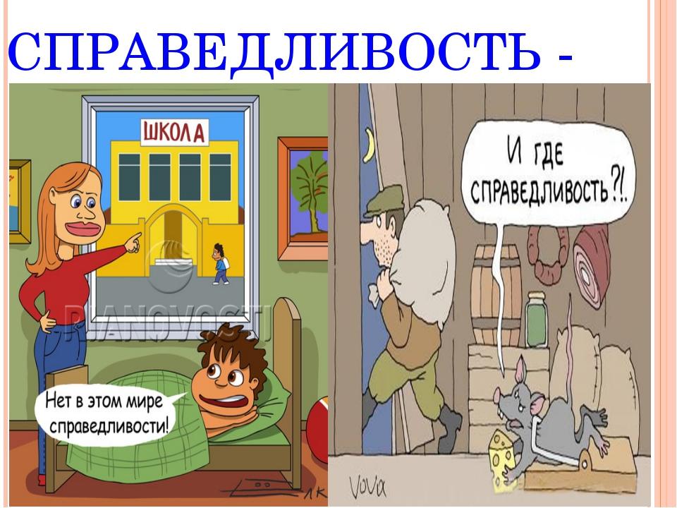 СПРАВЕДЛИВОСТЬ -