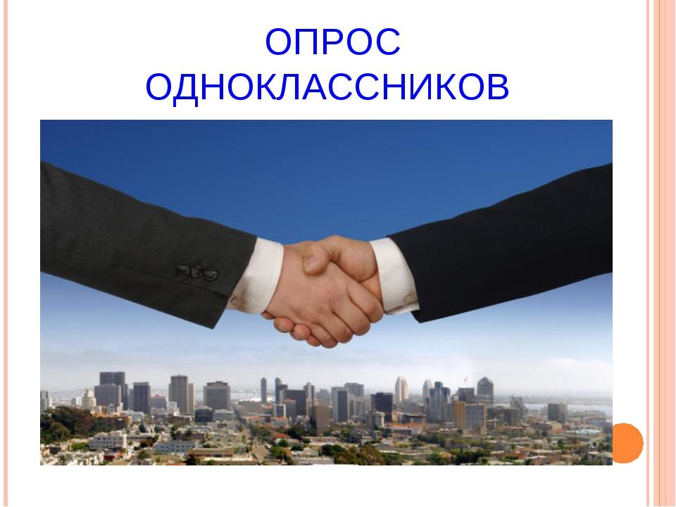 ОПРОС ОДНОКЛАССНИКОВ