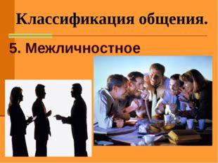 Классификация общения. 5. Межличностное