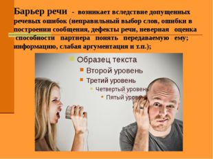 Барьер речи - возникает вследствие допущенных речевых ошибок (неправильный вы