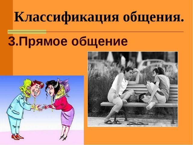 Классификация общения. 3.Прямое общение